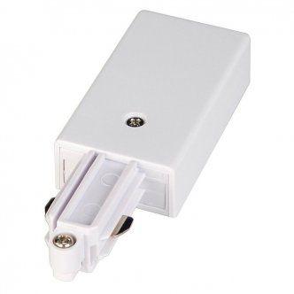 Элемент трековой системы SLV 143031 Feed-In 1 For 1Phase High-Voltage Track, подвод питания